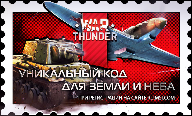 war thunder для макбуков